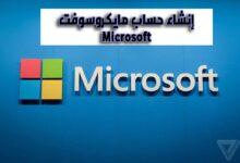 إنشاء حساب مايكروسوفت Microsoft
