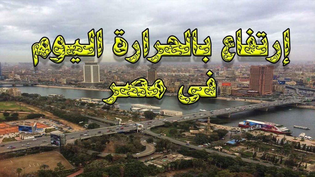 إرتفاع بالحرارة اليوم فى مصر