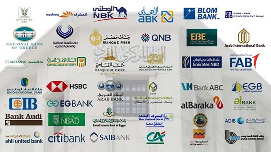 قائمة بنوك مصر العامة والخاصة لعام 2021
