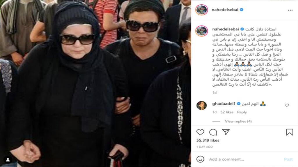 ناهد سباعى مع الفنانة دلال عبد العزيز